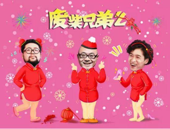 爱奇艺春节献礼《废柴兄弟2》贺岁篇30日上线