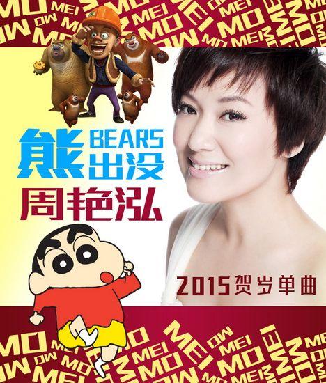 《熊出没》将上映 周艳泓携蜡笔小新强势助阵