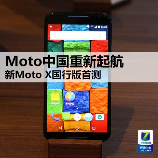 安卓5.0中国首发 新Moto X国行版首测