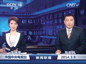 """央视名嘴直播失误遭网络热传 白岩松等""""中枪"""""""