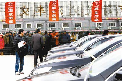 公车拍卖频现大买家 二手车市场混乱凸显