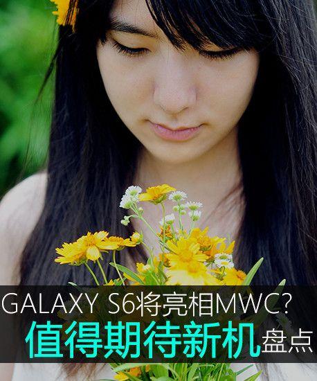 GALAXY S6将亮相MWC? 值得期待新机盘点
