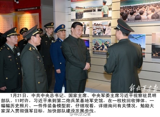 高清:習近平視察駐昆明部隊照片公布