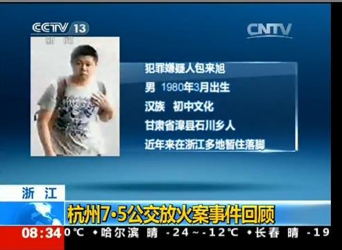 """杭州7・5公交纵火案今天开庭 媒体称其将""""躺着受审"""""""