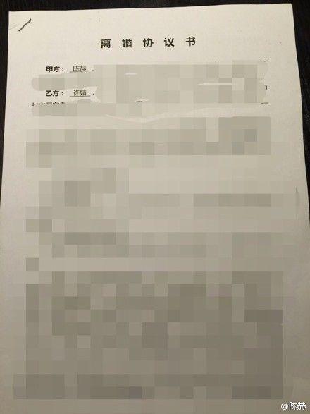 陈赫晒离婚协议 张子萱承认恋情(图)