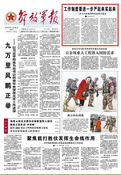 解放军报:坚持武装力量由军委主席领导指挥