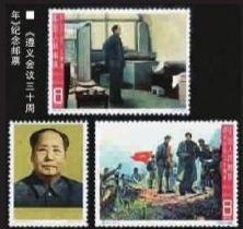 《中国工农红军长征胜利七十周年》纪念邮票中的《遵义会议》