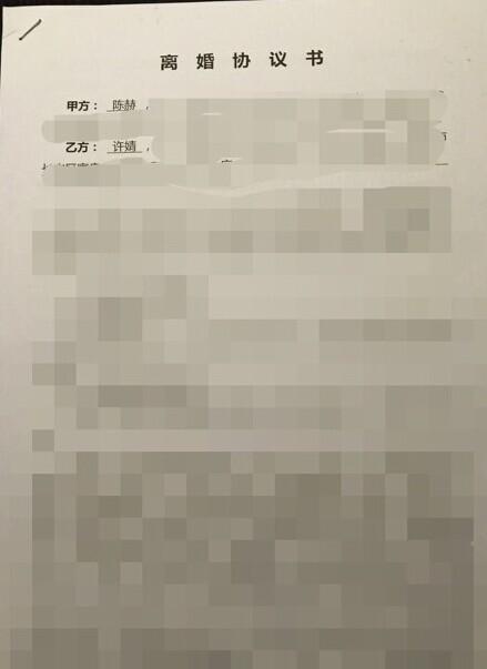 陈赫去年9月签离婚协议 晒协议书疑似否认出轨
