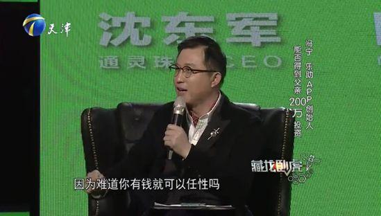 《藏龙卧虎》沈东军反对父投子创:有钱也不能任性