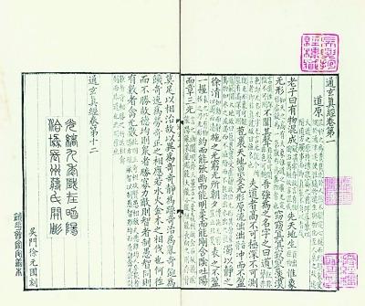 """清乾隆刊刻""""昭明文選""""拍出7.5萬古書拍出親民價"""