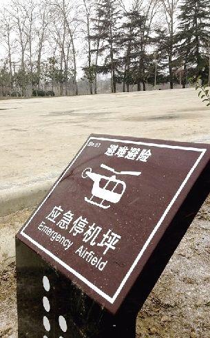 郑州西流湖公园北区应急避难所建成 设有直升机停机坪