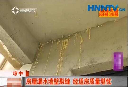 房屋漏水墙壁裂缝 琼中经适房质量堪忧