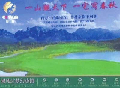 张家界高尔夫球场宣传册。