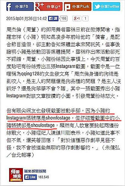 苹果日报为罗志祥澄清的报道