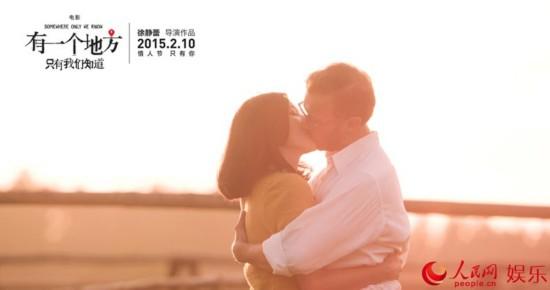 电影《有一个地方》王朔徐静蕾爱情金句未映先火
