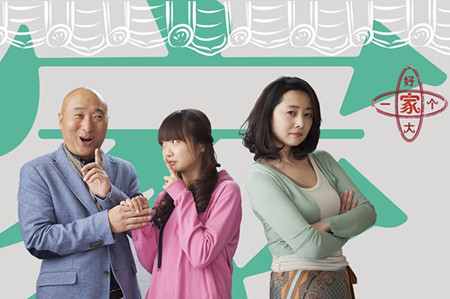 陈佩斯《好大一个家》9、10集 电视剧全集剧情1-38分集剧情介绍大结局