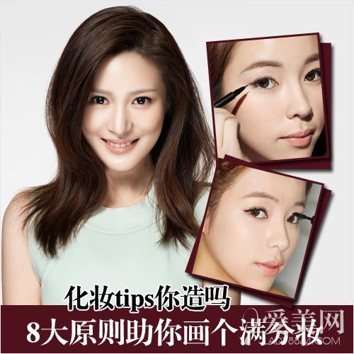 这些化妆tips你造吗 满分妆容8大原则