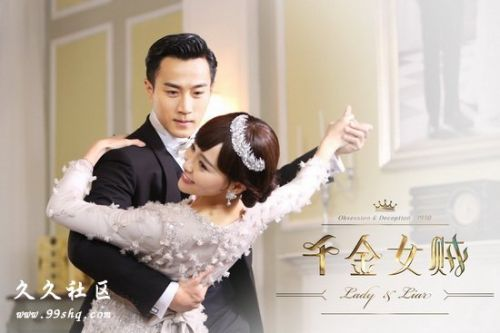 刘恺威唐嫣《千金女贼》电视剧全集1-41分集剧情介绍大结局