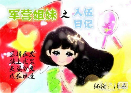 女兵漫画回忆解放军漫画入伍感觉萌萌哒-M足控日记福利少女图片