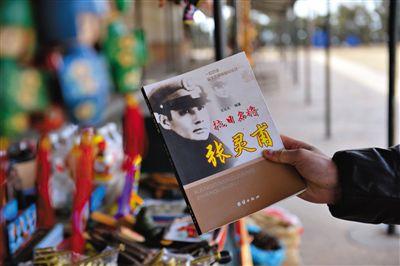 孟良崮景区,每一个售卖留念品的摊位上都能够见到配资公司 张灵甫的册本。
