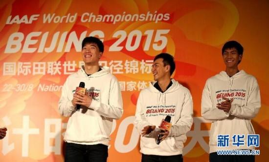 (体育)(1)田径――世界田径锦标赛倒计时200天活动在京举行