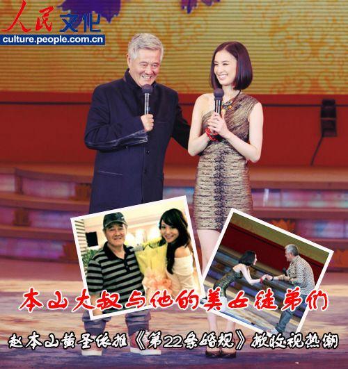 赵本山黄圣依推新剧掀热潮盘点赵本山的美女徒弟