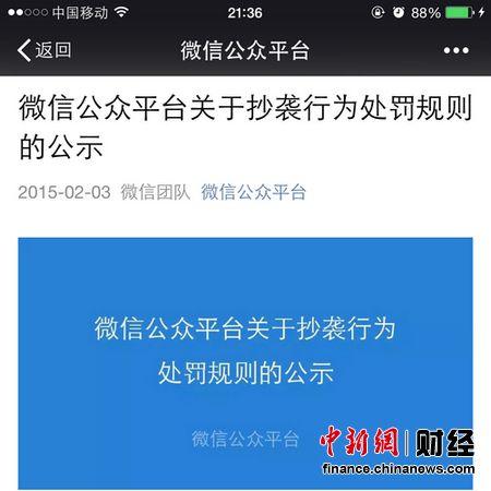 微信回应公共帐号抄袭:接受举报抄袭五次封号