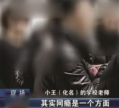 想戒网瘾剁掉自己左手高三学生小王,你这是何苦……
