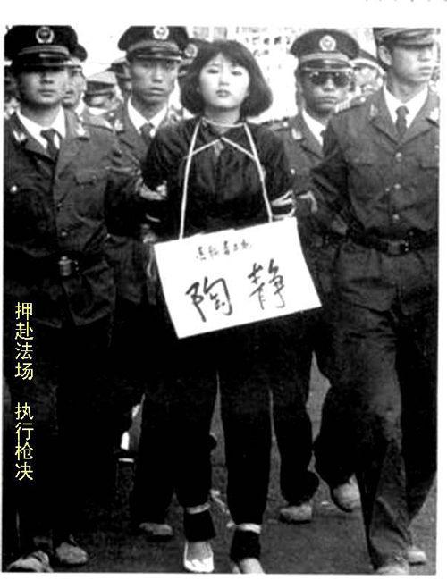 近30年被处决的美女死刑犯 山东频道