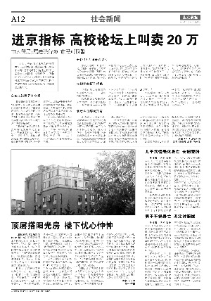 记者暗访高校论坛卖户口一个进京指标卖了12万