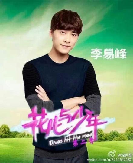 《花儿与少年》第2季 李易峰鹿晗都是小鲜肉