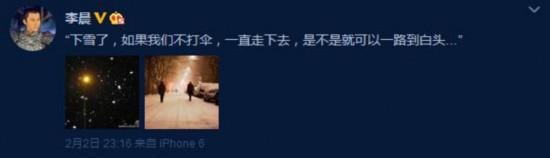 李晨范冰冰发文疑隔空示爱 网友:快公布吧