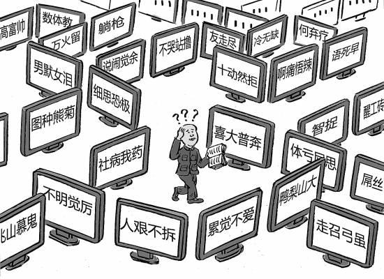超6成受访者认为网络流行语入侵汉语现象严重