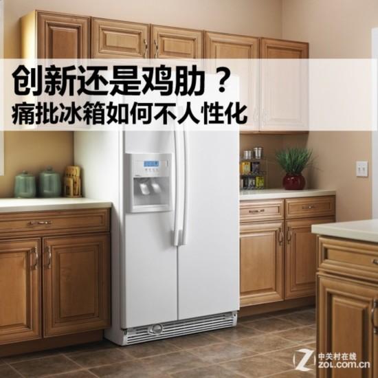 创新还是鸡肋 这样的冰箱难说人性化