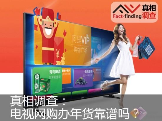 真相调查:电视网购办年货靠谱吗?