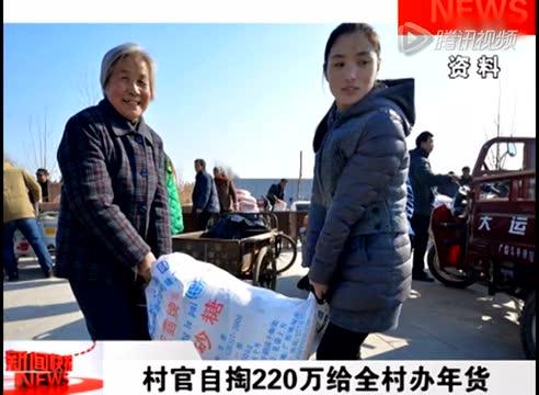河北村支书自掏220万为全村办年货 1人领12样物品截图