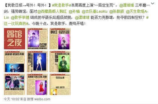 我是歌手演唱曲目曝光谭维维踢馆 网友调侃超女第三季