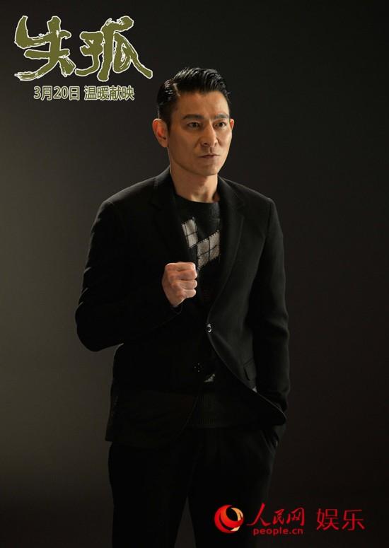 刘德华携《失孤》拍感人公益广告 春晚春运两头忙