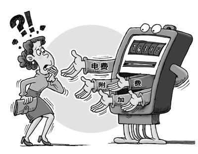 日常生活附加费有30多种每年电费暗藏收费估270亿