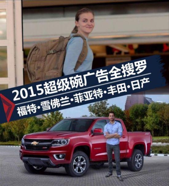 佳作连连 2015超级碗汽车类广告全搜罗高清图片