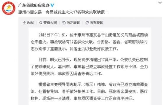 广东惠东火灾现场初步清理出17具尸体明火已扑灭