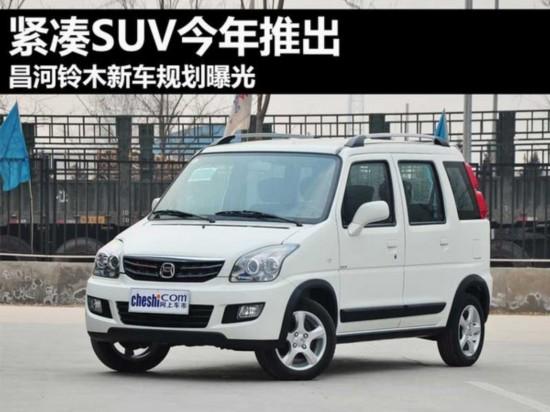 昌河铃木新车规划曝光 紧凑SUV今年推出高清图片