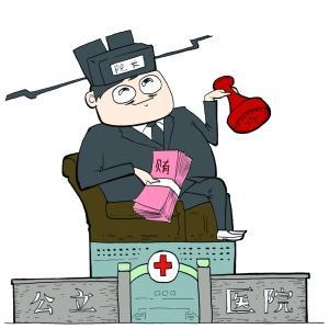 安徽16位公立醫院院長落馬 部分醫院干部一窩端