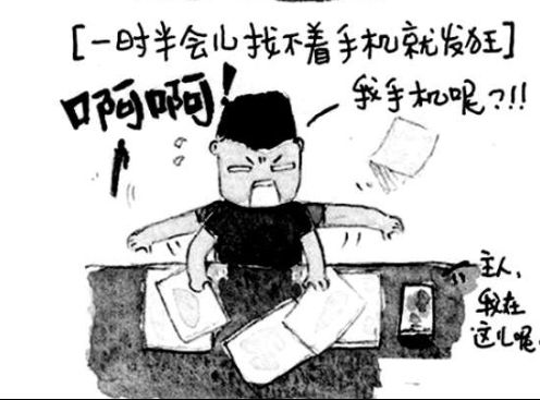 手机依赖漫画爆红网络-MicroReading张欣漫画家图片