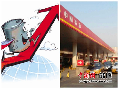国内油价今起上调部分地区燃油附加费或调整