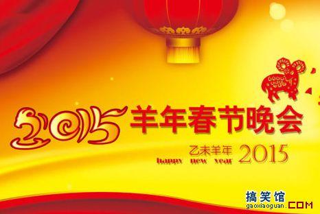 2015羊年央视春晚节目单曝光