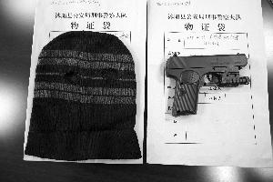 嫌疑人用于抢银行的玩具枪