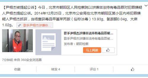 尹相杰涉嫌非法持有毒品被提起公诉(图)