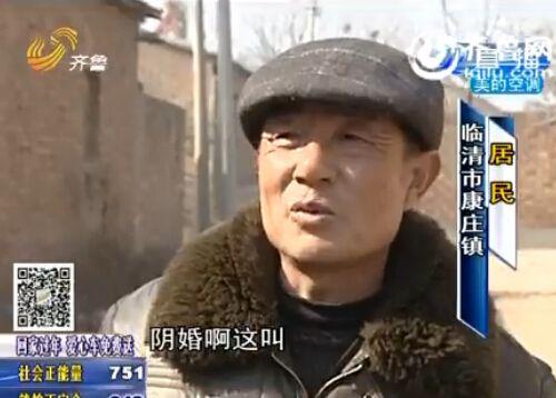 村民猜测是被配阴婚了。(视频截图)