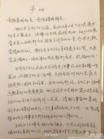 子怡父母发声明挺汪峰,图片来源章子怡微博